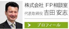 代表取締役 吉田 安志